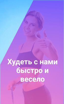 Как быстро похудеть без проблем со здоровьем